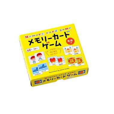 幻冬舎 メモリーカードゲーム
