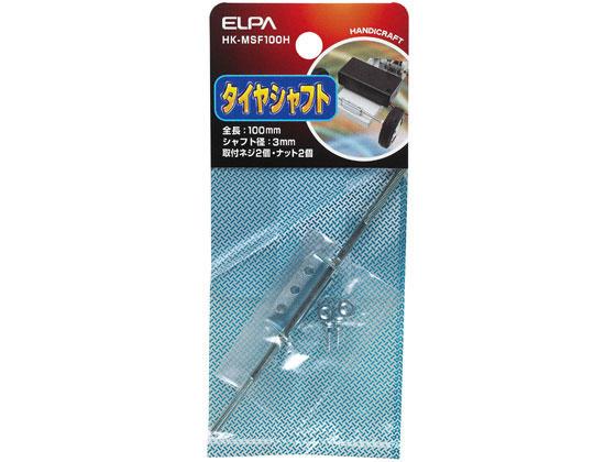 タイヤシャフト 朝日電器 HK-MSF100H
