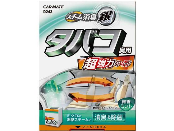 超強力スチーム消臭 銀 タバコ臭用 カーメイト D243